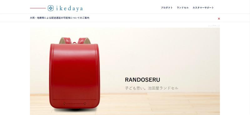 池田屋のホームページ画像