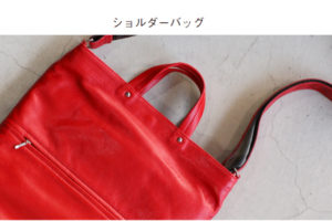 池田屋鞄のショルダーバッグ紹介サイト