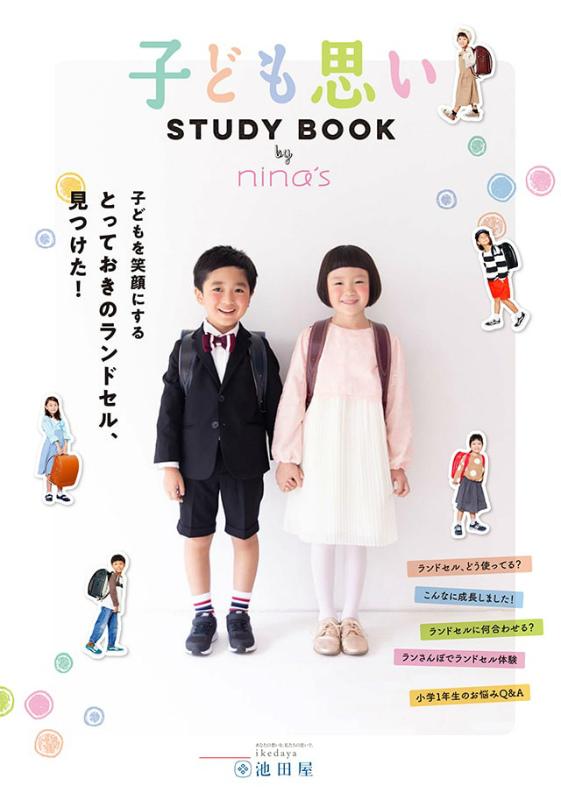 池田屋ランドセルnina's STUDY BOOKの表紙
