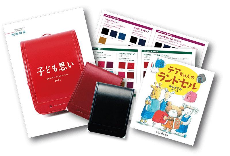 池田屋ランドセル2021年カタログ