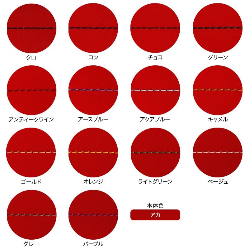 池田屋ランドセルのカラーステッチオーダーの種類画像
