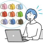 池田屋ランドセル男子と女子に人気な色と素材を「条件検索」で調べる方法